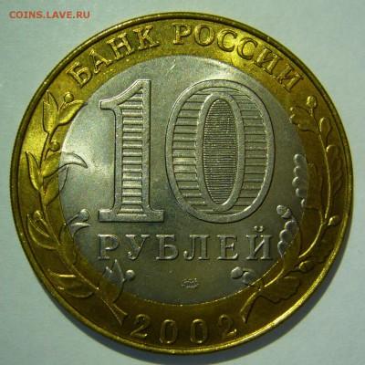 10 руб БИМ 2002 Кострома UNC 1 до 08.11.17 в 22:00 - Кострома1_.JPG