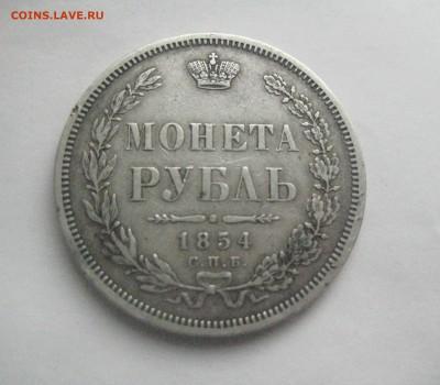 рубль 1854   7.11.17 - IMG_8286