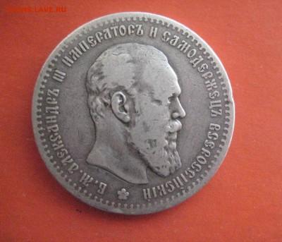 рубль 1890   7.11.17 - IMG_7428
