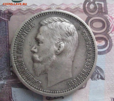 рубль 1912   7.11.17 - IMG_7963