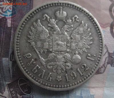 рубль 1912   7.11.17 - IMG_7964