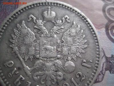рубль 1912   7.11.17 - IMG_7965