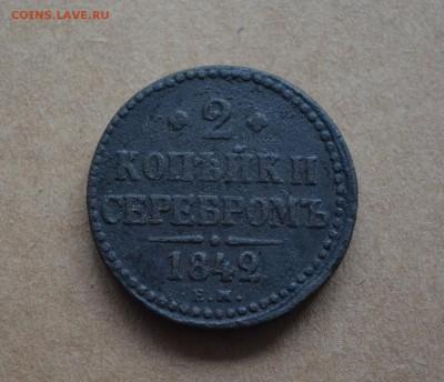 2 копейки 1842,1840.1840  года до 22-00 по МСК 8.11.17 - DSC_0027.JPG
