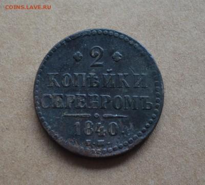 2 копейки 1842,1840.1840  года до 22-00 по МСК 8.11.17 - DSC_0040.JPG