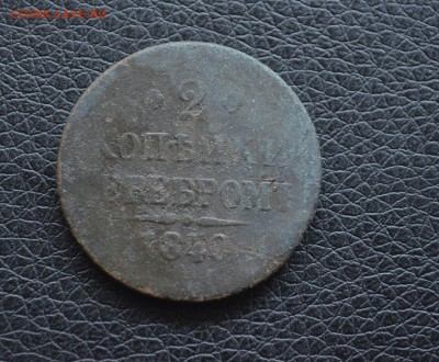 2 копейки 1842,1840.1840  года до 22-00 по МСК 8.11.17 - DSC_0025.JPG