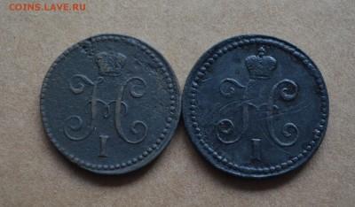 1 копейка 1840,1843 года до 22-00 по МСК 8.11.17 - DSC_0047.JPG