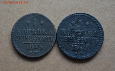 1 копейка 1840,1843 года до 22-00 по МСК 8.11.17 - DSC_0045.JPG