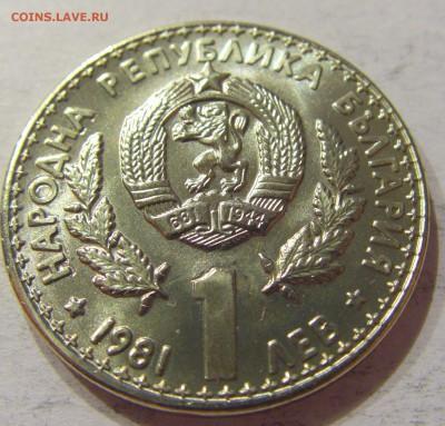 1 лев 1981 Экспо Болгария №1 11.11.2017 22:00 МСК - CIMG0245.JPG