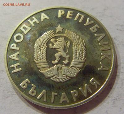 1 лев 1988 олимпиада Болгария №1 11.11.2017 22:00 МСК - CIMG0263.JPG