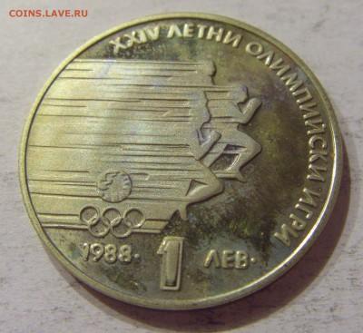 1 лев 1988 олимпиада Болгария №1 11.11.2017 22:00 МСК - CIMG0261.JPG