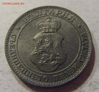 20 стотинок 1917 Болгария №1 12.11.17 22:00 МСК - CIMG0439.JPG
