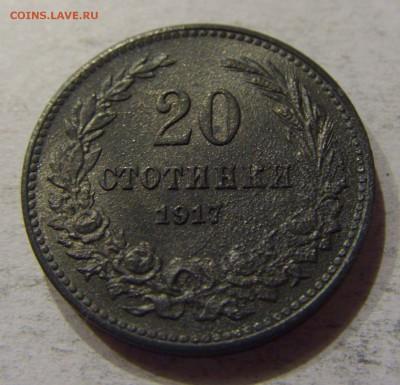 20 стотинок 1917 Болгария №1 12.11.17 22:00 МСК - CIMG0436.JPG
