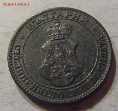 20 стотинок 1917 Болгария №2 12.11.17 22:00 МСК - CIMG0442.JPG