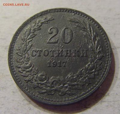 20 стотинок 1917 Болгария №2 12.11.17 22:00 МСК - CIMG0441.JPG