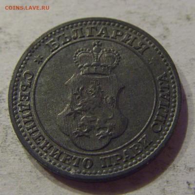 5 стотинок 1917 Болгария №2 12.11.17 22:00 МСК - CIMG0560.JPG