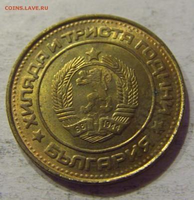 2 стотинки 1981 Болгария №1 12.11.17 22:00 МСК - CIMG0616.JPG