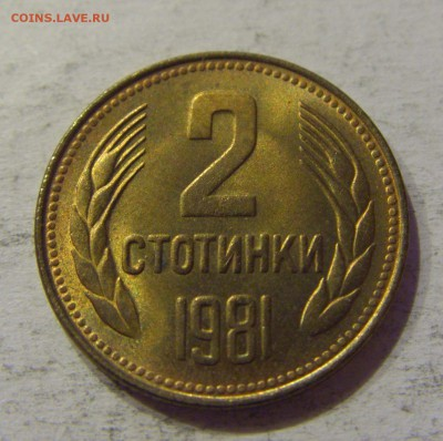 2 стотинки 1981 Болгария №1 12.11.17 22:00 МСК - CIMG0614.JPG
