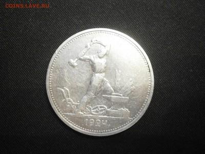 50 копеек 1924 ТР до 22-00 10.11.17 - PB060002.JPG