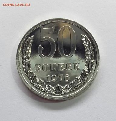 50 копеек 1976 BUNC. Наборная до 08.10.17 - 50к76наб-2