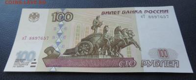 100 руб мод 2001г. хорошая с 200 руб до 8.11.17 22:00 - 100c-01-4