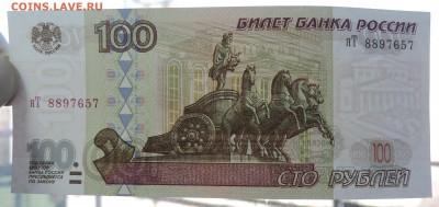 100 руб мод 2001г. хорошая с 200 руб до 8.11.17 22:00 - 100c-01-3