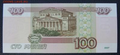 100 руб мод 2001г. хорошая с 200 руб до 8.11.17 22:00 - 100c-01-2