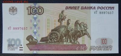 100 руб мод 2001г. хорошая с 200 руб до 8.11.17 22:00 - 100c-01-1