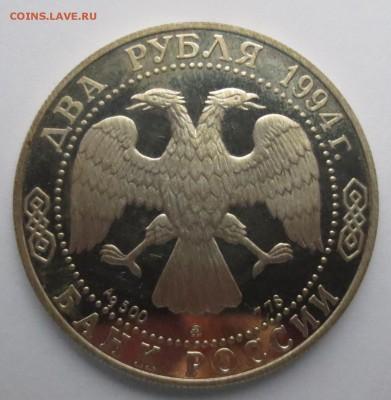 2 рубля 1994 года Гоголь - IMG_9583.JPG