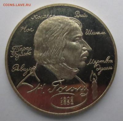 2 рубля 1994 года Гоголь - IMG_9581.JPG
