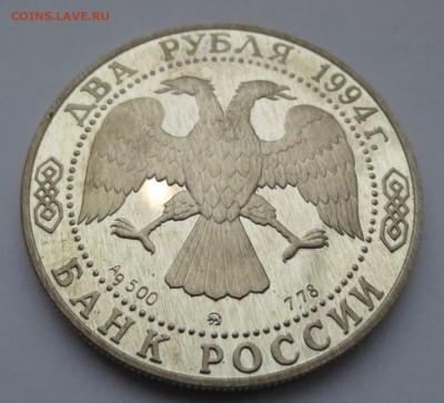 2 рубля 1994 года Гоголь - IMG_9585.JPG