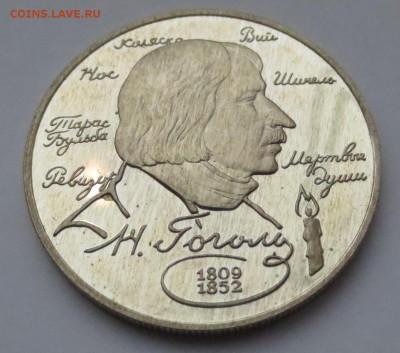 2 рубля 1994 года Гоголь - IMG_9588.JPG