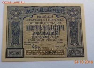 "5000 рублей 1921 г. ""UNC-"". 12.11.17. 22-00 мск. - DSC01184.JPG"