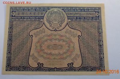 "5000 рублей 1921 г. ""UNC-"". 12.11.17. 22-00 мск. - DSC01185.JPG"