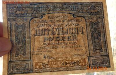 "5000 рублей 1921 г. ""UNC-"". 12.11.17. 22-00 мск. - DSC01186.JPG"