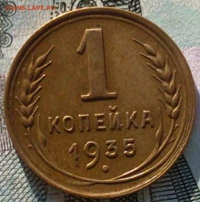 1 копейка 1935 старый штемпель без узелков (2А) до 12.11 - SDC19903.JPG