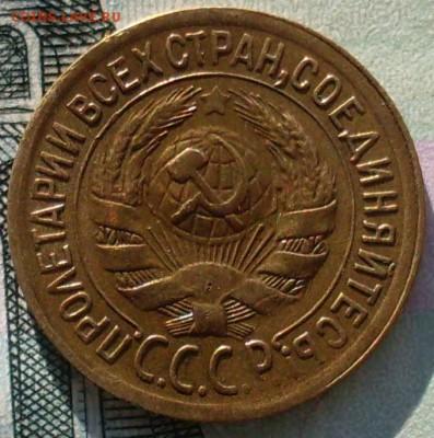 1 копейка 1935 старый штемпель без узелков (2А) до 12.11 - SDC19904.JPG
