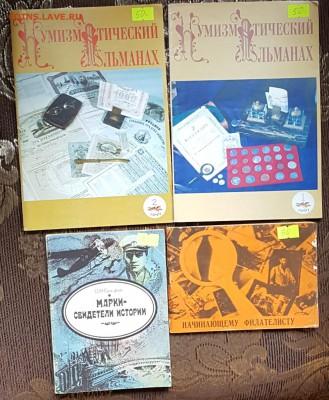 Книги для коллекционеров. Фикс. - 20171109_105450