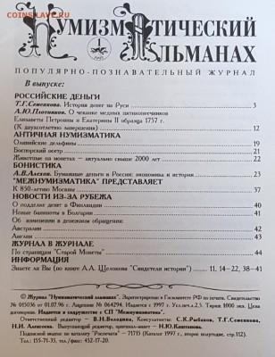 Книги для коллекционеров. Фикс. - 20171109_105613