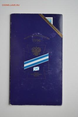 Набор 300 лет Флоту. Оригинал. Буклет до 14.11 22-00 - DSC_0476.JPG