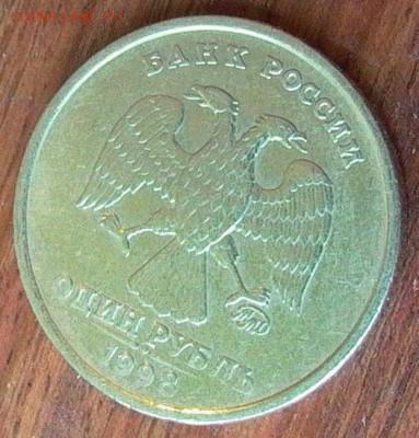 1 рубль 1998- ш. кант. до 15.11. в 22-00. - 010.JPG