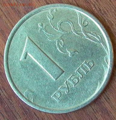 1 рубль 1998- ш. кант. до 15.11. в 22-00. - 013.JPG