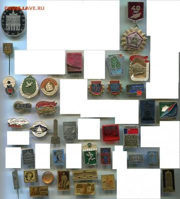 Солянка значков по 20 рублей до 14-11-2017 до 22-00 по Москв - 20 Я 1