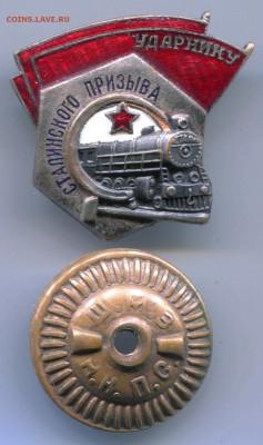 Ударнику сталинского призыва до 14-11-2017 до 22-00 по Москв - УСП С