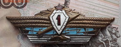 Классность 1 офицер СССР до 14-11-2017 до 22-00 по Москве - К 1 А