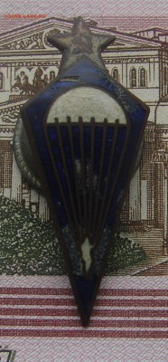 Знак Парашютист образца 1931 до 14-11-2017 до 22-00 по Москв - П 1