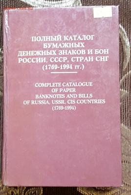 Полный каталог бумажных бон России и СССР и СНГ. П.Рябченко - 20171109_144029