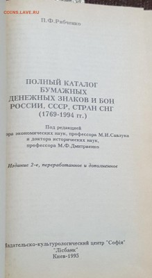 Полный каталог бумажных бон России и СССР и СНГ. П.Рябченко - 20171109_144047