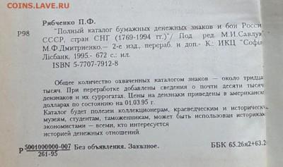 Полный каталог бумажных бон России и СССР и СНГ. П.Рябченко - 20171109_144118
