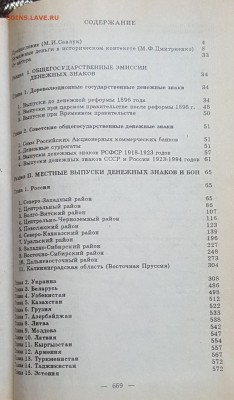 Полный каталог бумажных бон России и СССР и СНГ. П.Рябченко - 20171109_144144
