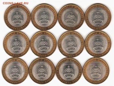 БИМ Бурятия - 12 шт до 15.11.17 с 200 руб - 014